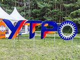 Форум Утро 2014 - Карагайский бор