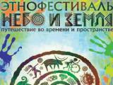 Этнофестиваль «Небо и Земля» Тур первый