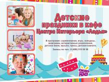 Детские праздники в кафе Центра интерьера Ладья