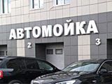 Mr CAP, центр косметического обслуживания автомобилей