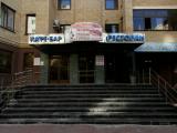 Старый гурман, ресторан сербской кухни