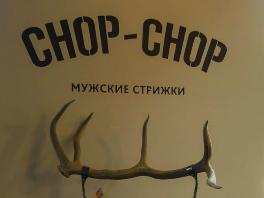 CHOP-CHOP, парикмахерская