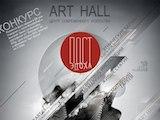 ПОСТ.ЭПОХА арт-проект 1.11.2014   ART HALL