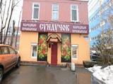 Сундучок, магазин народных промыслов