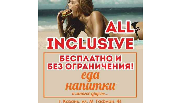All Inclusive в Fun 24