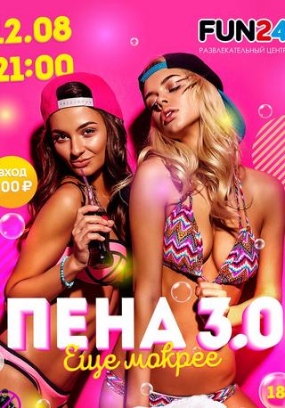 Пенная вечеринка 2017 3.0 в Фан 24 - FUN 24