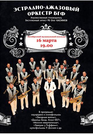 Концертный вечер Эстрадно-джазового оркестра БГФ