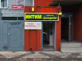 Инкогнито, магазин эротических товаров