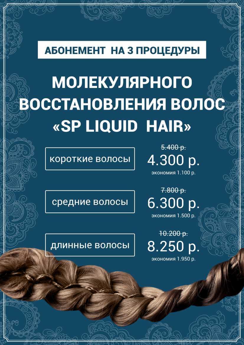 """Абонемент на 3 процедуры молекулярного восстановления волос """"SP LIQUID HAIR"""""""