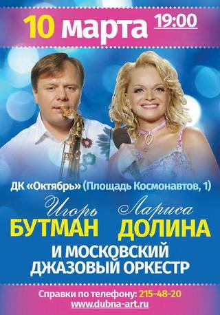 Игорь Бутман и Лариса Долина