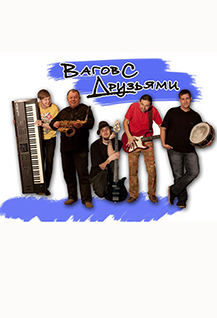 Группа Вагов с Друзьями, отчетный концерт