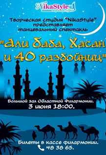 «Али Баба, Хасан и 40 разбойниц»