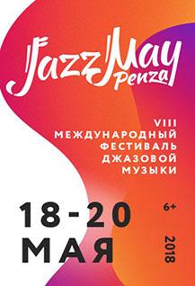 Джаз Май Пенза 2018