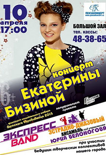 Екатерина Бизина и «Экспресс-бэнд»