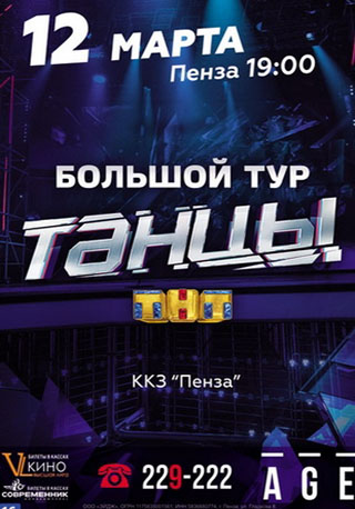 «ТАНЦЫ». 4 сезон