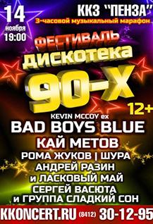 Фестиваль «Дискотека 90-х»
