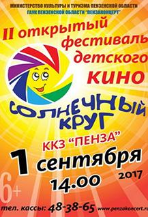 II Открытый фестиваль детского кино «Солнечный круг»