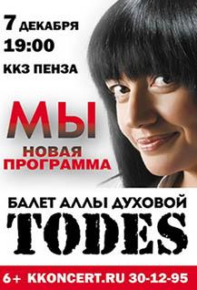 Балет «Тодес» с программой «Мы»