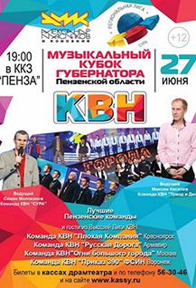 Музыкальный Кубок Губернатора Пензенской области по КВН
