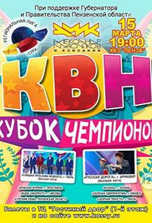 Кубок чемпионов КВН