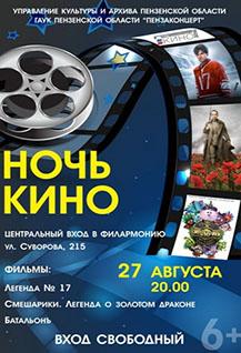 «Ночь кино» в Пензенской филармонии