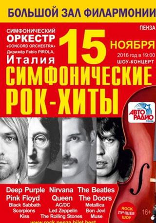 Шоу-концерт «Симфонические РОК-ХИТЫ»
