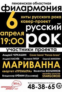 Кавер-проект «Русский рок»