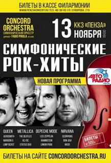 Концерт симфонического оркестра Concord Orchestra