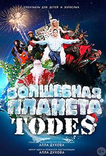 «Волшебная планета TODES»