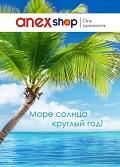 Anex shop, туристическое агентство