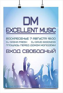 Festival DM Excellent Music Пенза