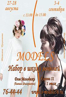 Набор в школу моделей S-models