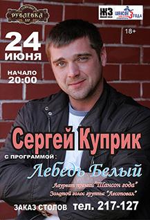 """Сергей Куприк  """"Лебедь Белый"""""""