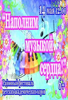 Фестиваль «Наполним музыкой сердца!»