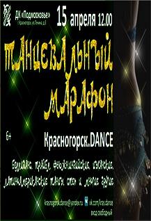 """Танцевальный марафон """"Красногорск.DANCE""""."""