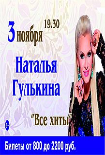 Концерт Натальи Гулькиной «Все хиты».