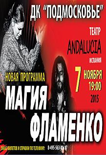 Театр «Andalucia» представляет новую программу «Магия фламенко».