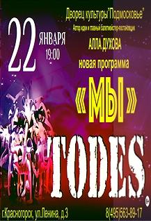 Шоу-балет «TODES» Аллы Духовой представляет новую программу «Мы»