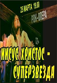 Мюзикл «Иисус Христос-суперзвезда!»