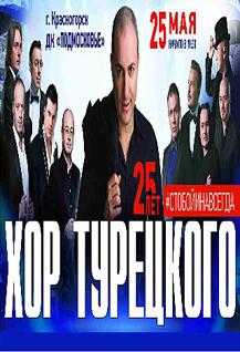Концерт арт-группы «Хор Турецкого»
