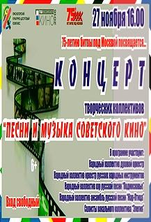 Концерт «Песни и музыка советского кино»