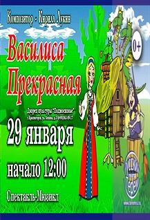 Спектакль для детей «Василиса Прекрасная»