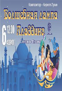 Спектакль-мюзикл «Волшебная лампа Аладдина»