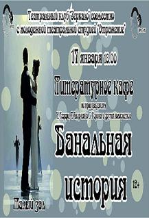 Литературное кафе «Банальная история»