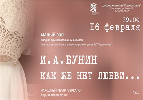 Спектакль народного театра «Зеркало»