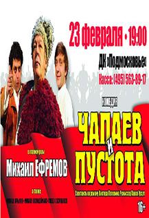 Cпектакль «Чапаев и Пустота»