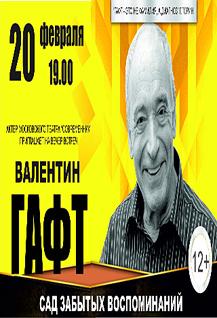 Творческий вечер Валентина Гафта