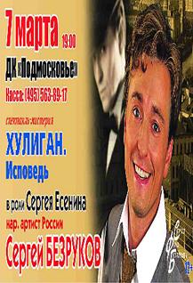 «Исповедь хулигана». Сергей Безруков.