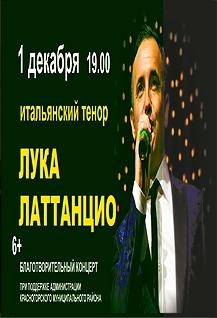 Концерт Луки Латтацио