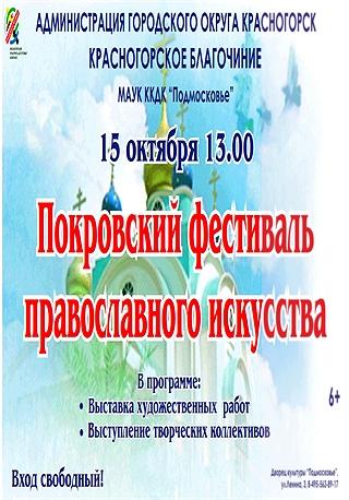 Покровский фестиваль православного искусства